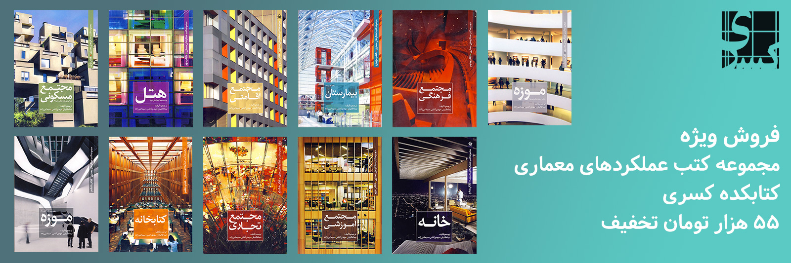 مجموعه کتب عملکردهای معماری