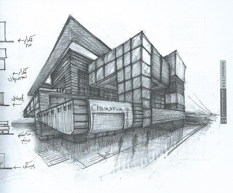 فرم معماری سروناز امتیازی