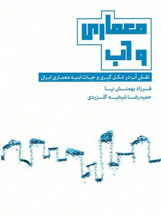 معماری و آب، نقش آب در شکلگیری و حیات ابنیه معماری ایران