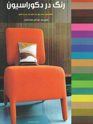 رنگ در دکوراسیون: راهنمایی برای خلق یک دکور بی عیب و نقص