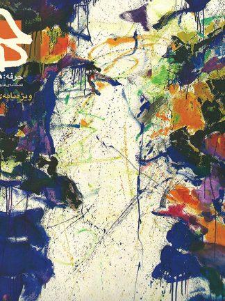 حرفه هنرمند شماره ۶۶ - ویژهنامهی هنر انتزاعی