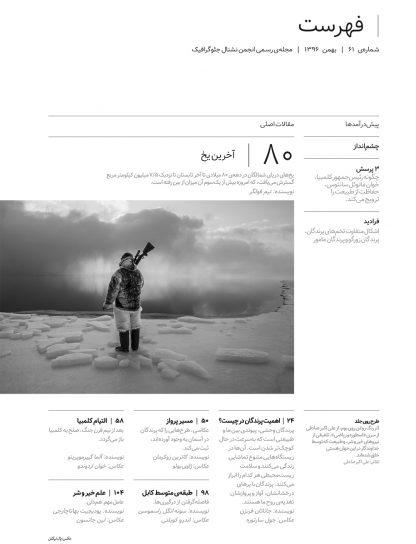 نشنال جئوگرافیک شماره ۶۱ - خیر و شر