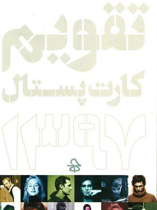 تقویم دیواری کارت پستال حرفه هنرمند ۱۳۹۷