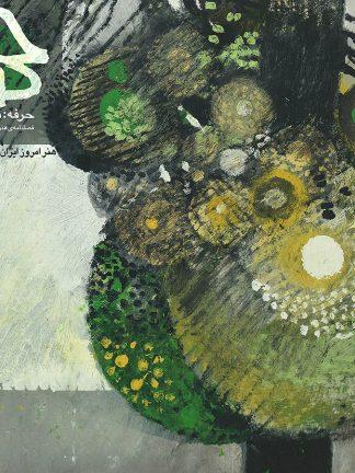 حرفه هنرمند شماره ۶۷ - بهار ۹۷