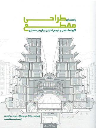 آموزش طراحی مقطع، گونه شناسی و مرجع تحلیلی برش در معماری
