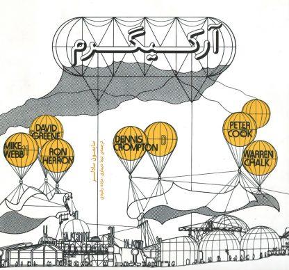 آرکیگرم سایمون سادلر،انتشارات کتابکده کسری