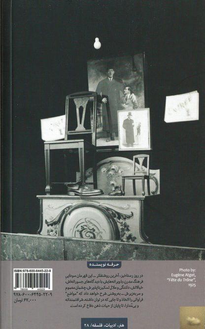 درباره عکاسی، مجموعه جستارها، نقدها و یادداشتهای والتر بنیامین