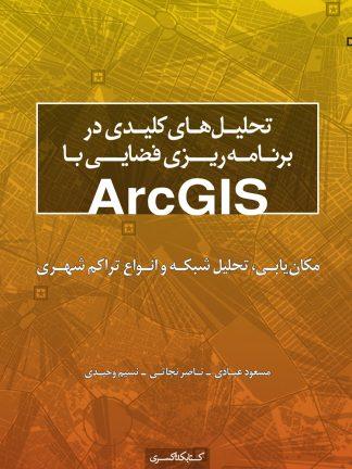تحلیلهای کلیدی در برنامهریزی فضایی با ArcGIS